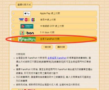 台灣里全家超商FamiPort付款頁面