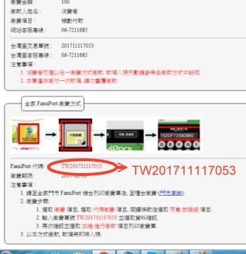 台灣里Openpay FamiPort繳費說明頁
